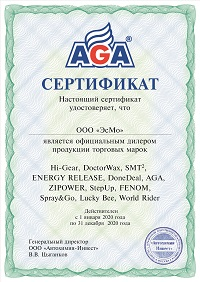 Дилер Hi Gear, FENOM, Doctor Wax, Step Up, Done Deal, AGA, SMT